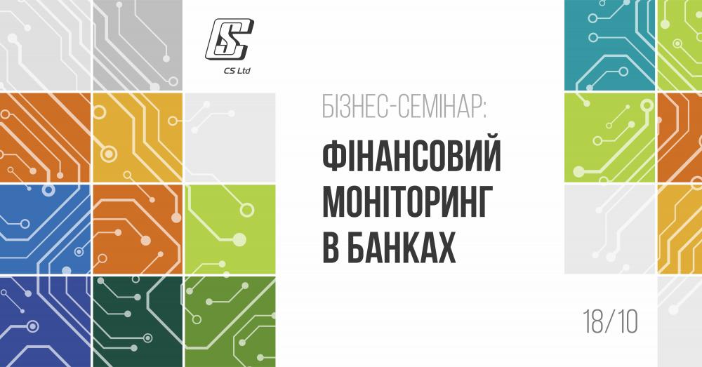 [Бізнес-семінар «Фінансовий моніторинг в банках»]