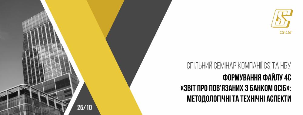 [Спільний семінар CS та НБУ «Формування файлу 4С «Звіт про пов'язаних з банком осіб»]
