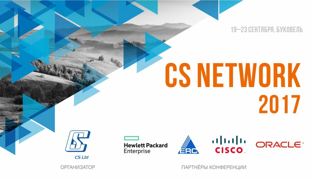 [CS NETWORK 2017]
