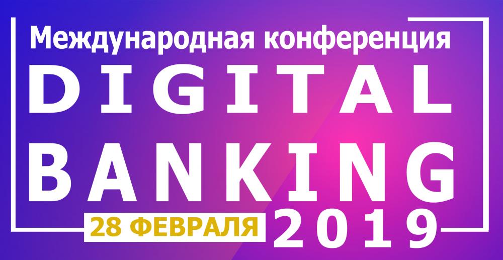 [Компанія CS взяла участь у Міжнародній конференції «Цифровий банкінг - 2019»]