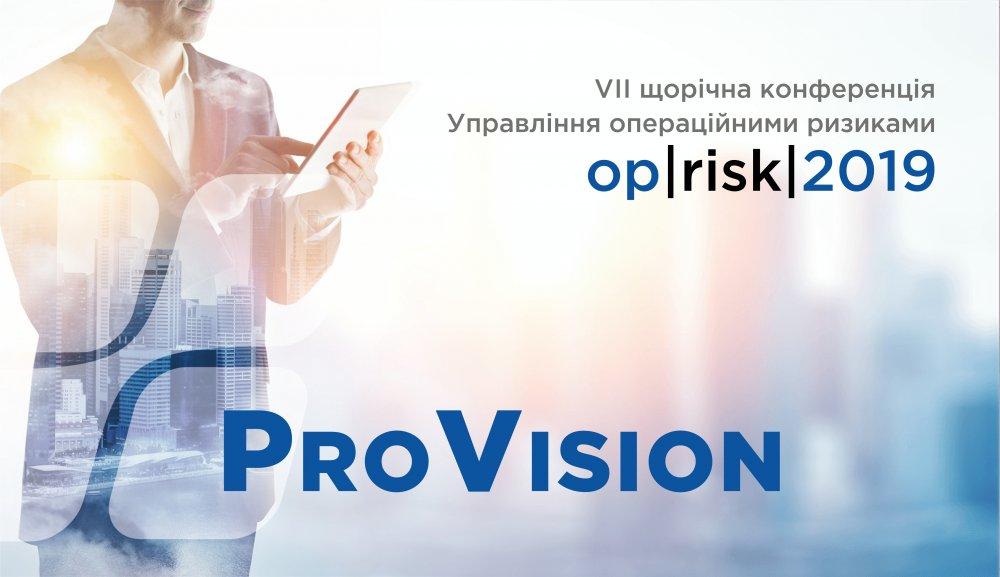 [Компанія СS виступила на VII щорічній конференції «Управління операційними ризиками Ор|Risk|2019»]