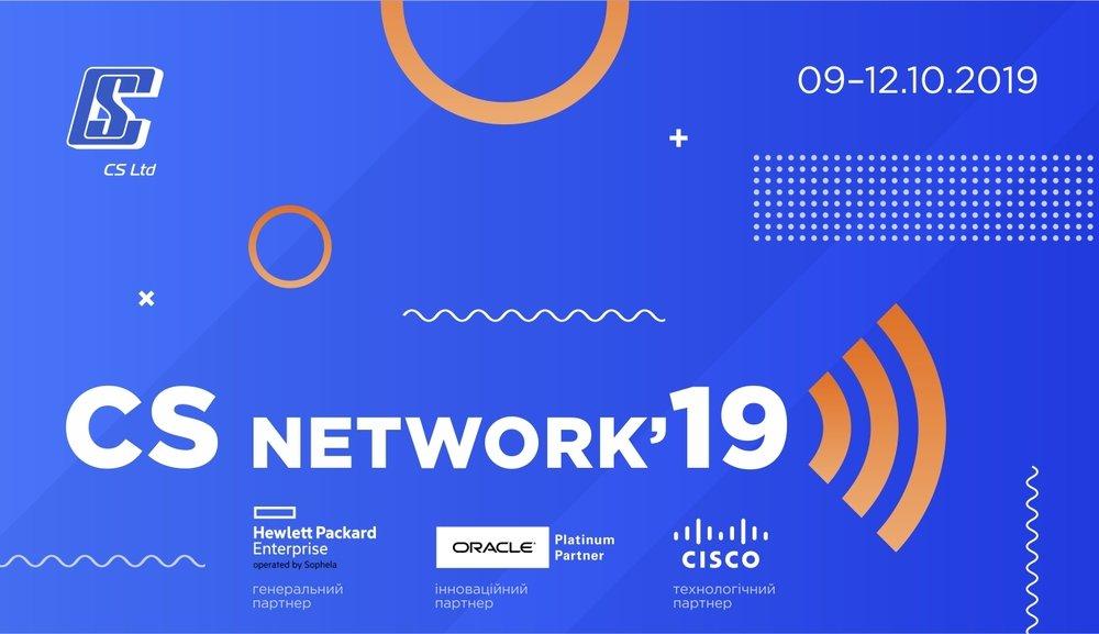 [XV конференция по автоматизации банковской деятельности CS Network 2019 состоялась в Одессе]