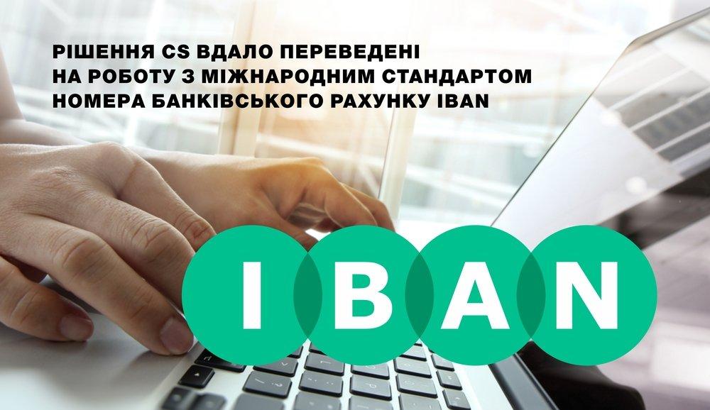 [Рішення CS вдало переведені на роботу з міжнародним стандартом номера банківського рахунку IBAN]