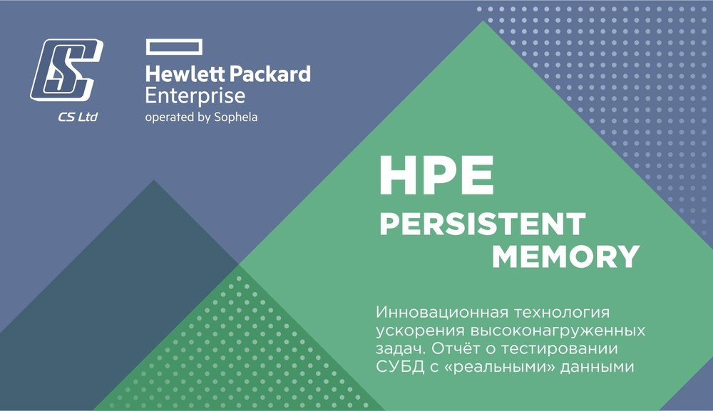 [Конференція компаній CS і Hewlett Packard Enterprise operated by Sophela]
