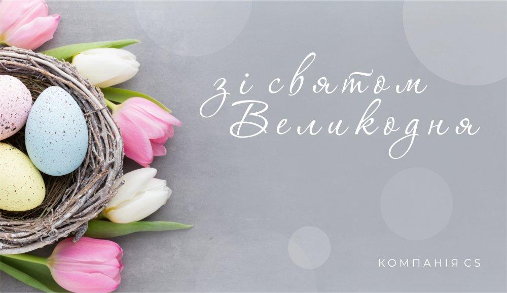 [Зі святом Великодня!]