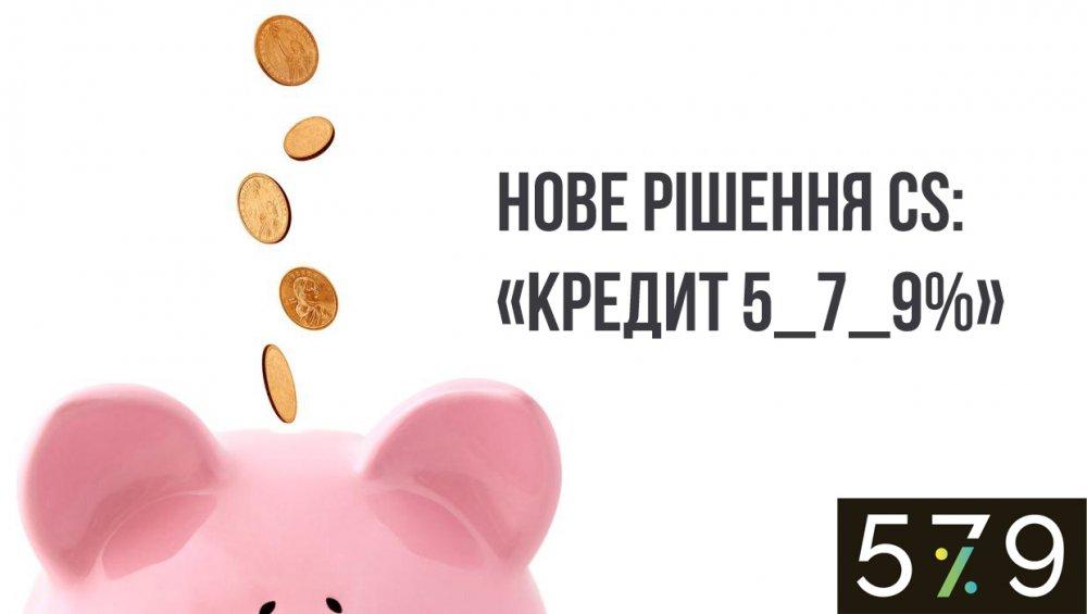 [Осень-2020: новая функциональность – кредит с компенсацией]
