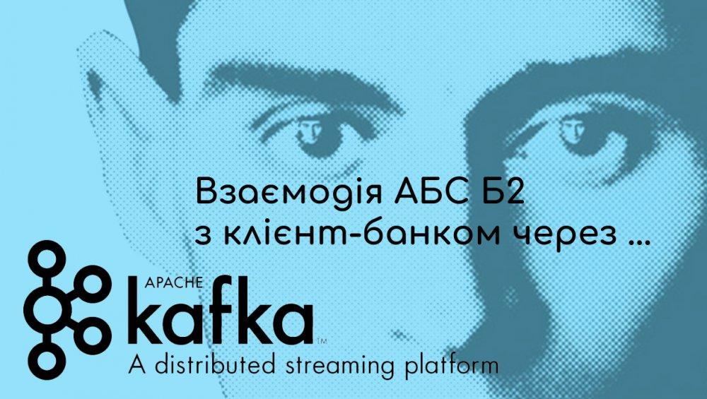 [Взаимодействие АБС Б2 с клиент-банком через платформу Apache Kafka]
