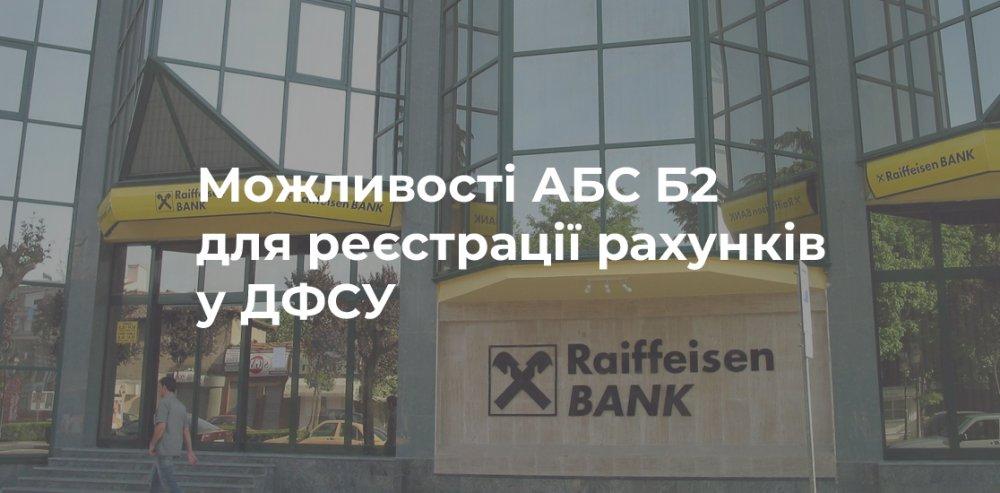 [Райффайзен Банк Аваль використовує можливості АБС Б2 для реєстрації рахунків у ДФСУ]