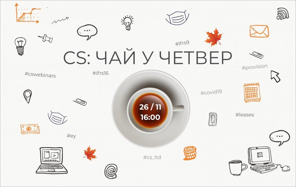 [CSWebinar 4: Чай в четверг]