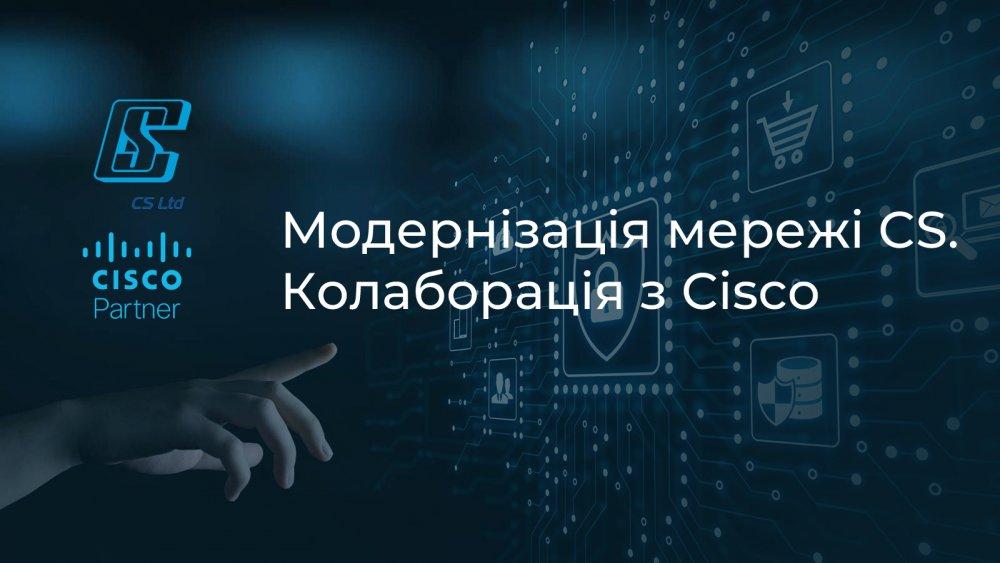 [Модернізація мережі CS. Колаборація з Cisco]