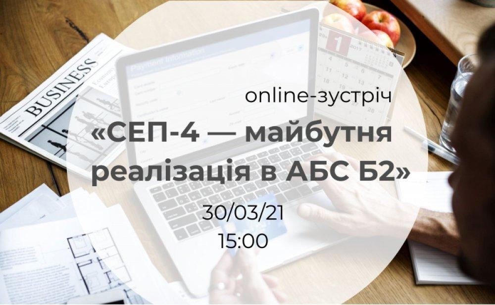 [Online-встреча «СЭП-4 — будущая реализация в АБС Б2»]