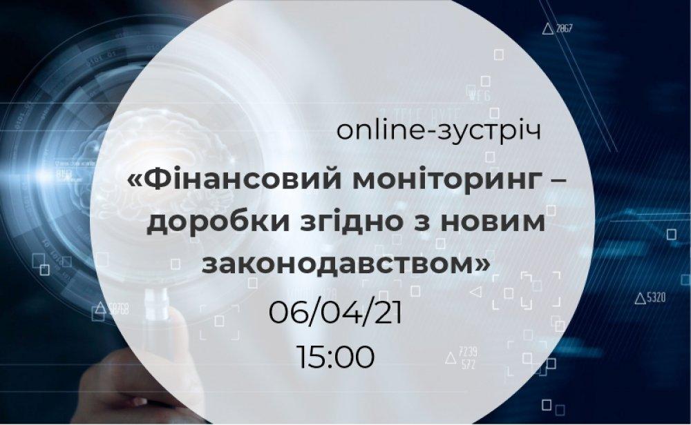 [Online-зустріч «Фінансовий моніторинг – доробки згідно з новим законодавством»]