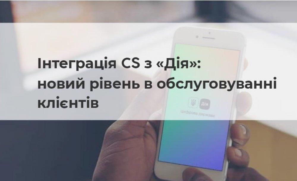 [Інтеграція CS з «Дія»: новий рівень в обслуговуванні клієнтів]
