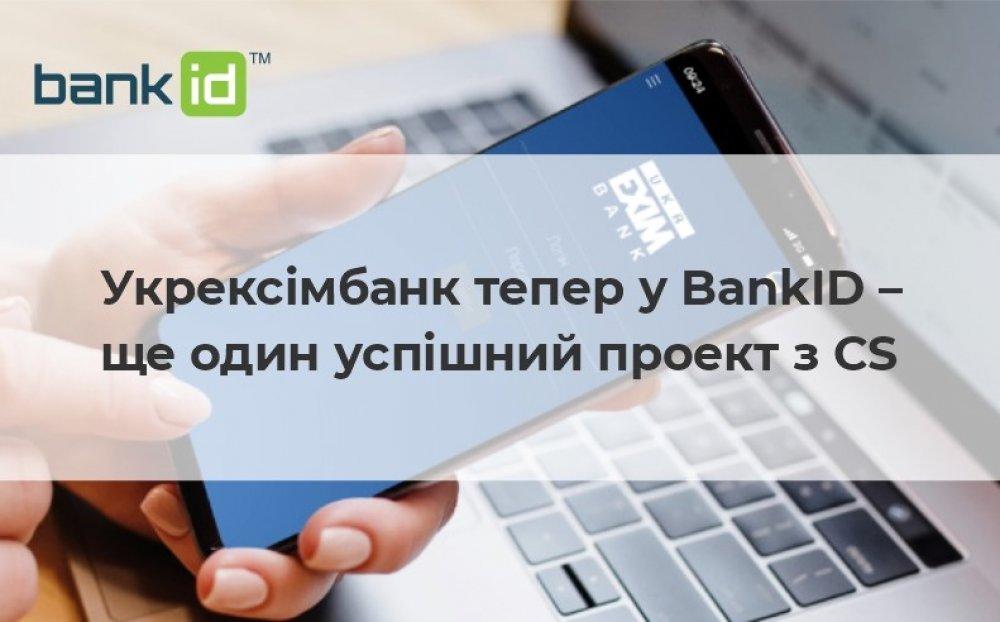 [Укрексімбанк тепер у BankID – ще один успішний проект з CS]