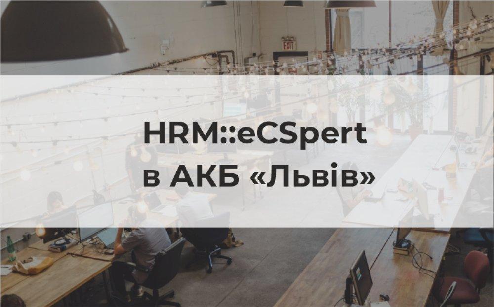 [HRM::eCSpert в АТ АКБ «Львов»]