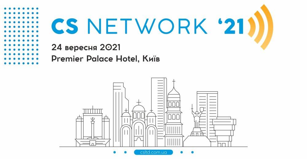 [CS Network'21: итоги конференции]