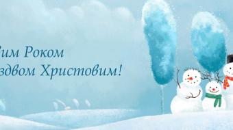 [З Новим роком та Різдвом Христовим!]