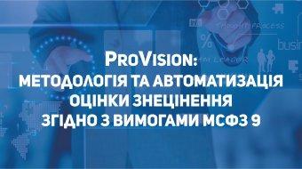 [Семінар EY та CS  «ProVision: методологія та автоматизація оцінки знецінення згідно з вимогами МСФЗ 9»]