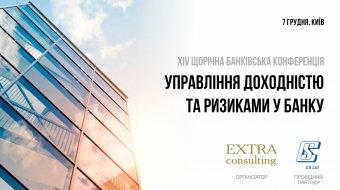 [XIV Щорічна банківська конференція «Управління доходністю та ризиками у банку»]