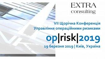[Компанія CS виступить на VII Щорічній конференції «Управління операційними ризиками Op|Risk|2019»]