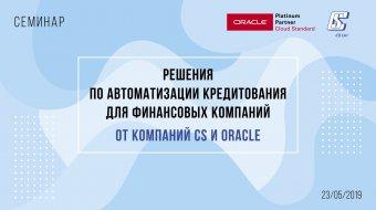 [Cемінар компаній CS та Oracle «Рішення з автоматизації кредитування для фінансових компаній»]