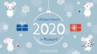 [С Новым годом и Рождеством!]