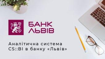 [Аналітична система CS::BI в банку «Львів»]