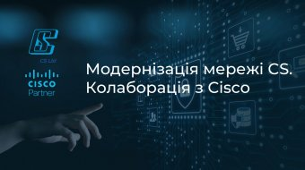 [Модернизация сети CS. Коллаборация с Cisco]