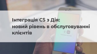 [Інтеграція CS з Дія: новий рівень в обслуговуванні клієнтів]