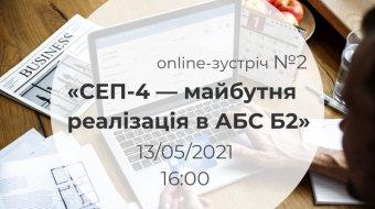 [Online-зустріч №2 «СЕП-4 — майбутня реалізація в АБС Б2»]