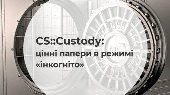 [CS::Custody: цінні папери в режимі інкогніто]