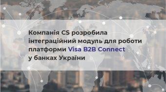 [Компанія CS розробила інтеграційний модуль для роботи платформи Visa B2B Сonnect у банках України]
