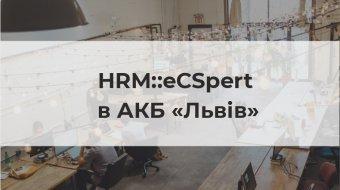 [HRM::eCSpert в АТ АКБ «Львів»]