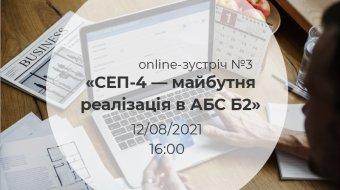 [Online-зустріч №3 «СЕП-4 — майбутня реалізація в АБС Б2»]