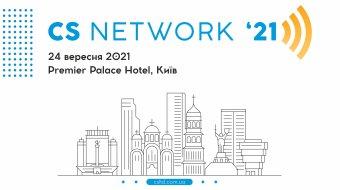 [CS Network'21: підсумки конференції]